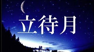 北野まち子 - 立待月