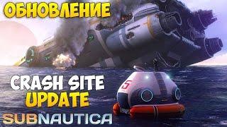Обновление [Crash Site Update] - Subnautica #6