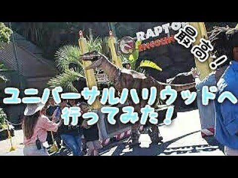 Jurassic Park RAPTOR 【 Universal Studios Hollywood】2015/10/16