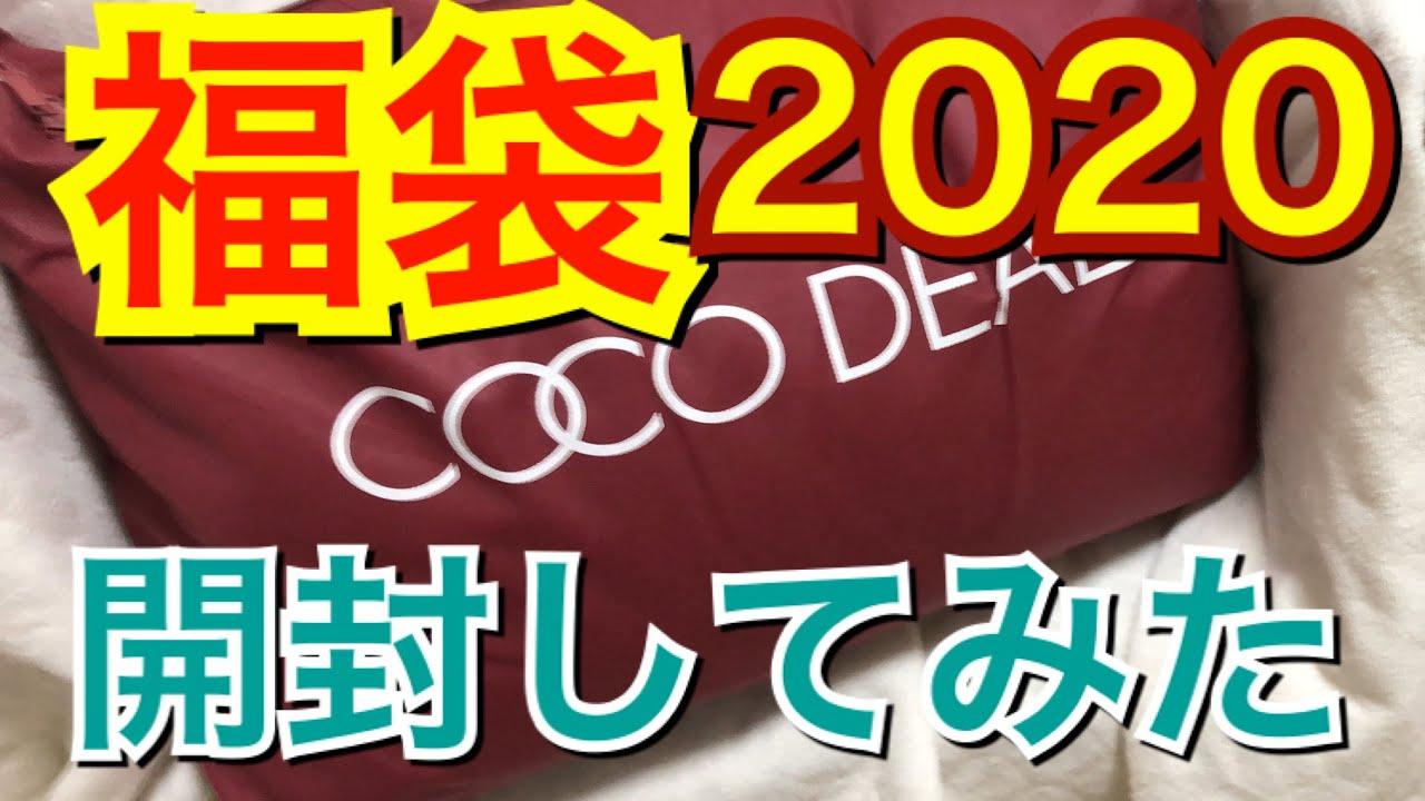 2020 ココ ディール 福袋