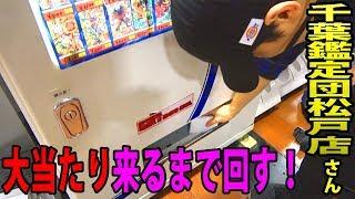 SDBH  千葉鑑定団1000円ガチャを大当たりくるまで回す! ①超ドラゴンボールヒーローズ