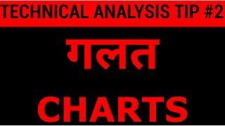 Technical Analysis Tip #2 - Wrong Charts or Indicators HINDI