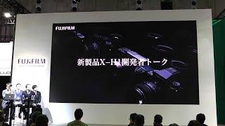CP+2018:富士フイルム、光学・電子映像事業部デジタルカメラ「X-H1」開発者トーク