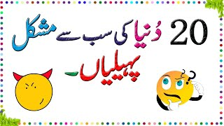 Paheliyan In Urdu With Answer - Riddles In Urdu & Hindi - Amazing Facts & Brain Facts In Urdu