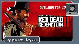 Red Dead Redemption 2 прохождение #17 #RDR2