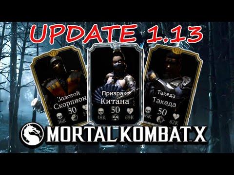 UPDATE 1.13(ОБНОВЛЕНИЕ 1.13)||КТО БУДЕТ В ОБНОВЛЕНИИ?|| Mortal Kombat X mobile(ios)
