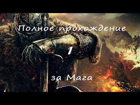 Прохождение Dark Souls Prepare To Die Edition — Часть 1: ТЕМНЫЕ ДУШИ