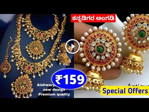 ಸೂಪರ್ Collection   Bangalore One Gram Gold Jewellery Shop   Wholesale,retail Prices   Shopping Haul