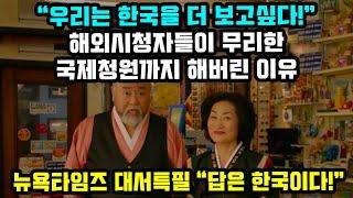 한국 더 보고싶다며 해외 네티즌들이 국제청원까지 해버린…