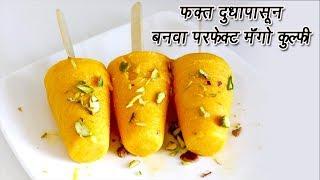 फक्त दुधापासून बनवा मँगो कुल्फी    Easy Mango Kulfi Recipe   MadhurasRecipe   Ep - 367