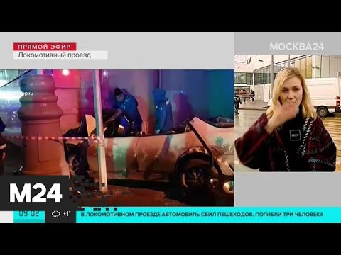 Автомобиль сбил пешеходов у станции МЦК - Москва 24
