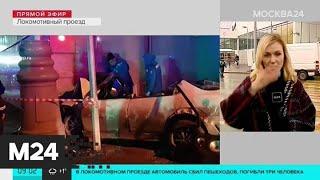 Смотреть видео Автомобиль сбил пешеходов у станции МЦК - Москва 24 онлайн