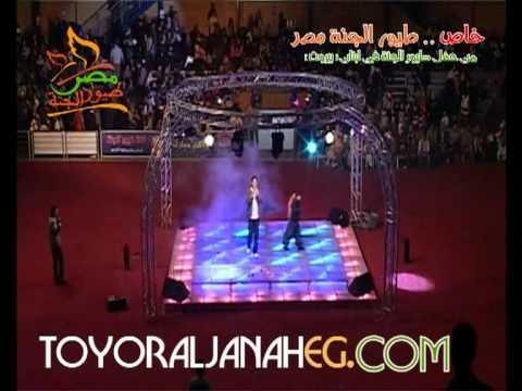 عمر الصعيدي جنه www.toyoraljanahEG.com thumbnail