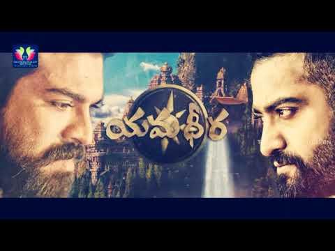 NTR & Ram charan Multistar movie latest trailer