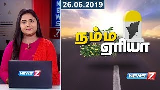 Namma Area Morning Express News 26-06-2019
