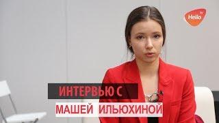 Интервью с Марией Ильюхиной. Мария Ильюхина дала интервью Hello Russia TV
