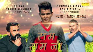 Ram Ram Ji | राम राम जी | Rohit Singla | New Haryanvi Song 2018 | Maina Haryanvi