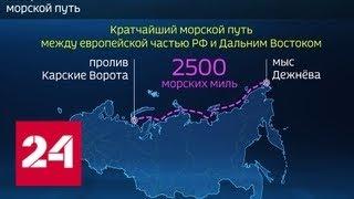 Россия в цифрах. Как развивается Северный морской путь - Россия 24