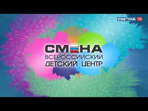 Прямая трансляция  старта XIII смены в ВДЦ «Смена»