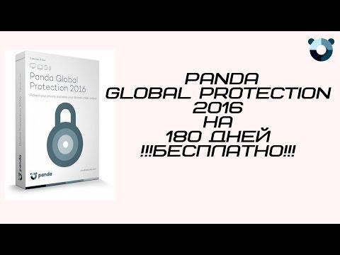 Ключ для Panda Global Protection на 180 дней бесплатно