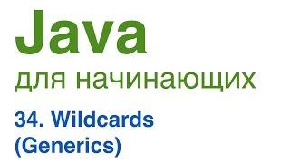 Java для начинающих. Урок 34: Wildcards (Generics)