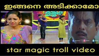 എന്തൊക്കെ ആചാരങ്ങളാണ്/star magic troll video/malayalam troll #starmagic