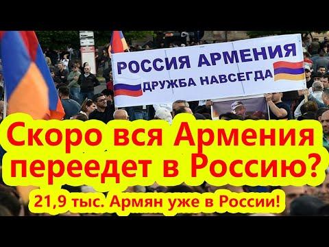 «Антирекорд»: Гражданство России приняли 21,9 тыс. Армян