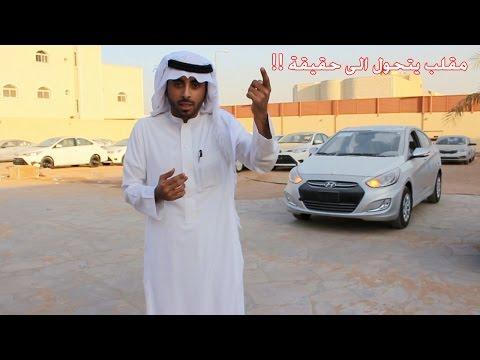 فيديو مقلب يتحول الى حقيقة - شريت لخوي سيارة جديدة وآيفون 7 !!