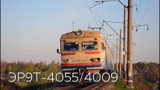 ЭР9Т-4055 / ЭР9Т-4009 | № 6302 Чернігів - Ніжин