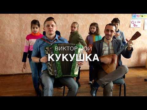 видео: КУКУШКА-В.Цой(Кино) Кавер на баяне и балалайке/ the children sing russian rock
