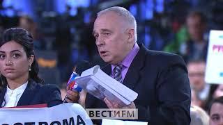 'Нелегал' на пресс-конференции Путина * Большая пресс-конференция президента (14.12.2017)