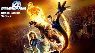 Fantastic Four (Фантастическая четверка) Прохождение Часть 2