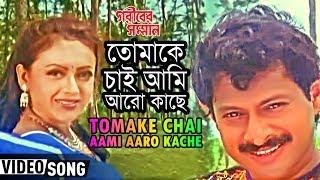 Tomake Chai Aami Aaro Kache   Gariber Sanman   Bengali Movie Song