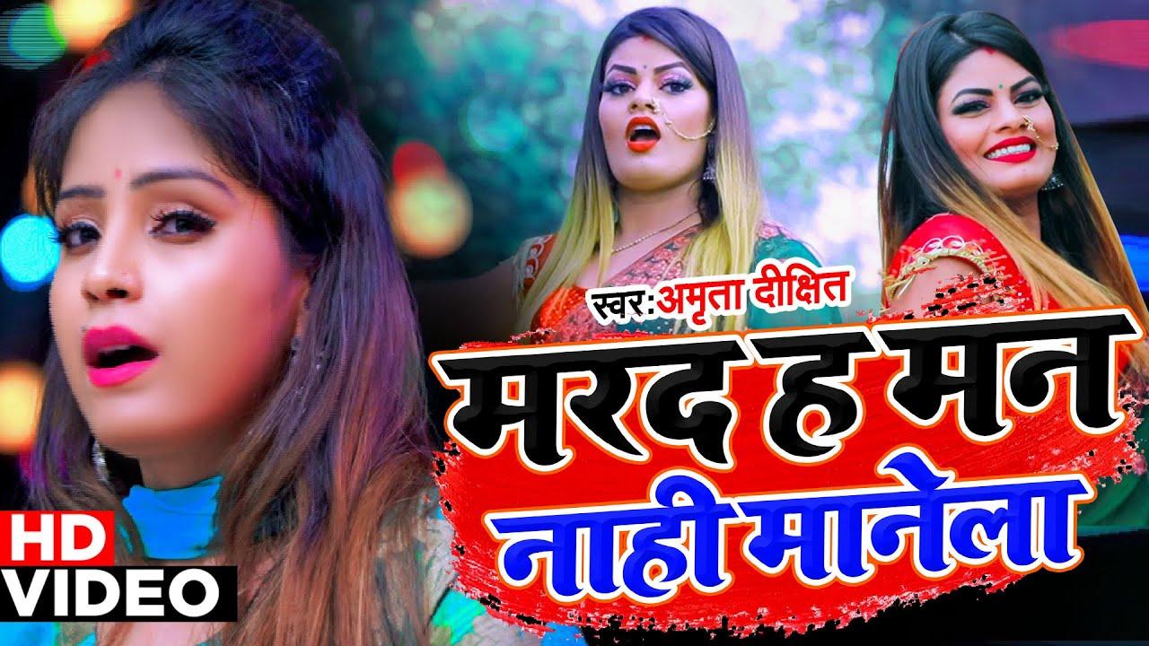 #VIDEO SONG | मरद ह मन नाही मानेला | #Amrita Dixit | Marad Ha Man Nahi Manela | New #Bhojpuri Song