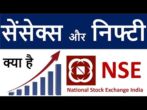 What is Sensex and Nifty | Sensex and Nifty क्या है | Basics of share market