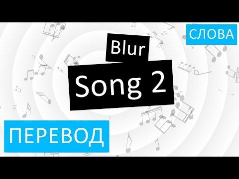 Перевод песен song 2