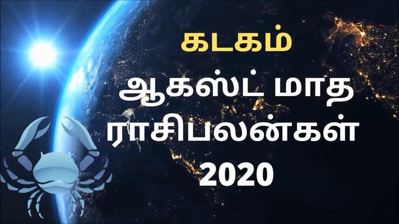 August Month (matha) Kadagam Rasi Palan 2020 Tamil - கடகம் ஆகஸ்ட் மாத ராசி பலன் 2020