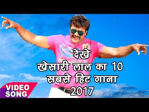 Best Top 10 Songs 2017 - खेसारी लाल का 10 सबसे हिट गाना || Video Jukebox || Bhojpuri Hit Songs 2017