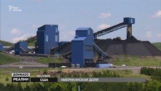Американский уголь vs антрацит из Донбасса  Детали большой сделки   «Донбасc Реалии»