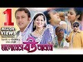 Bhalobeshe Bou Anbo Full HD Bangla Movie Riaz, Sabnur, Kabila, Ahmed Sharif, Misa CD Vision