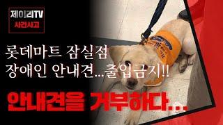 #롯데마트 잠실점 #장애인 안내견은 벌벌 떨었다! 롯데…