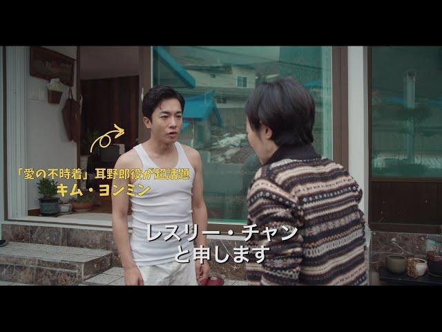 「愛の不時着」耳野郎役も出演!映画『チャンシルさんには福が多いね』予告編