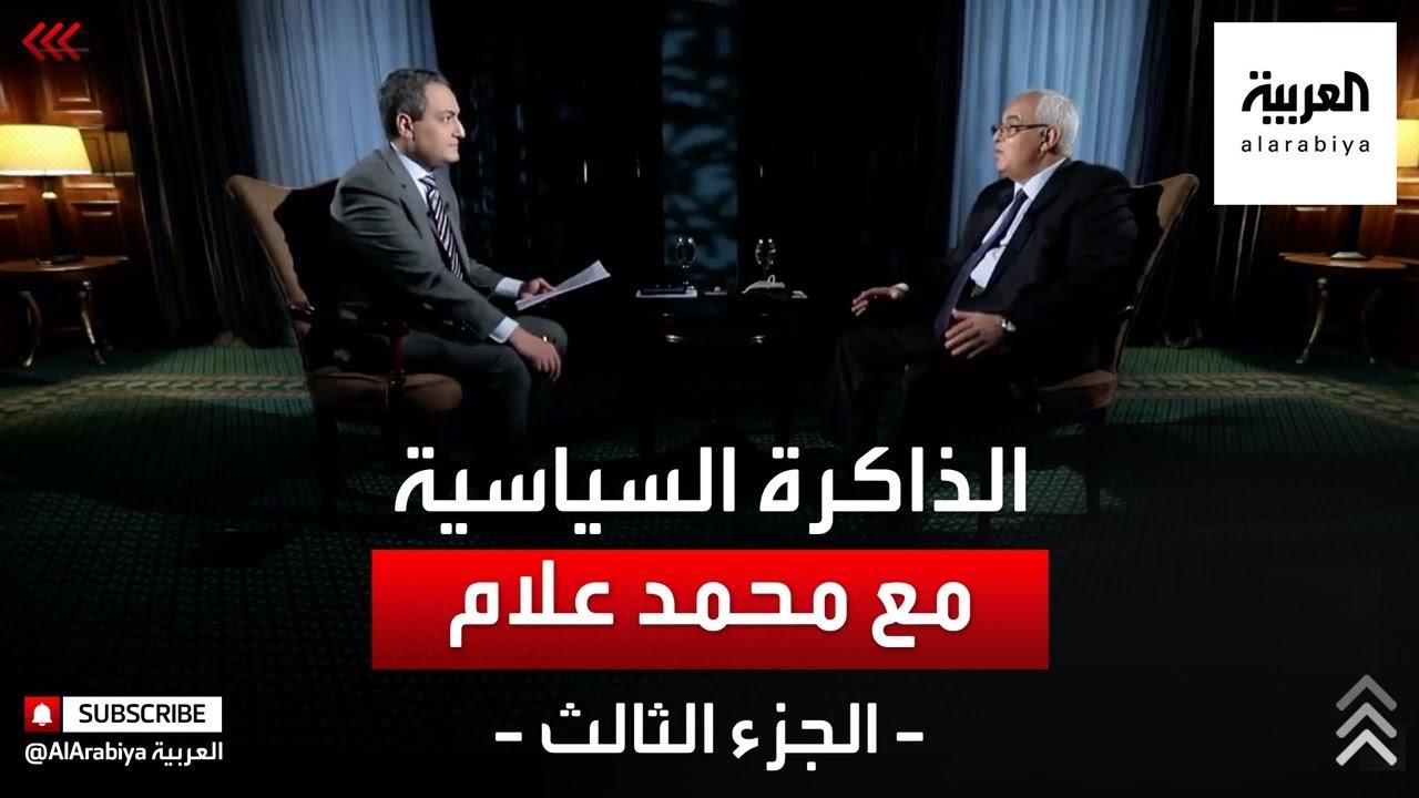 الذاكرة السياسية | محمد علام وزير الموارد المائية والري المصري - الجزء الثاني  - نشر قبل 3 ساعة