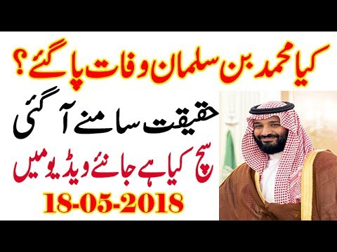 Saudi Crown Prince Mohammed bin Salman | MBS | Latest News Updates | 2018 || MJH Studio