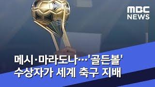 메시·마라도나…'골든볼' 수상자가 세계 축구 지배 (2019.06.12/뉴스데스크/MBC)