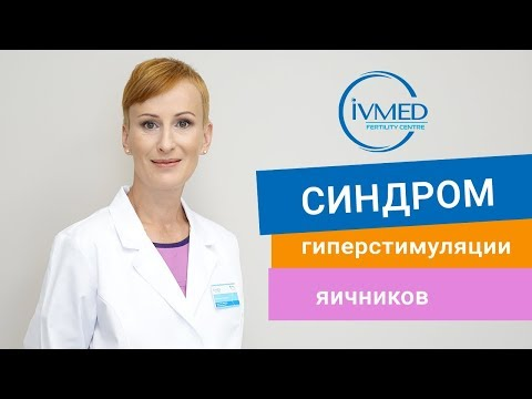 Вероника Уланова. Синдром гиперстимуляции яичников
