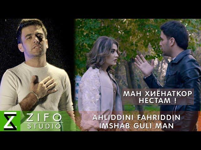 Ахлиддини Фахриддин - Имшаб гули ман | Ahliddini Fahriddin - Imshab guli man