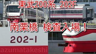 【東武200系「りょうもう」202F 南栗橋 検査入場!】東武200系 202Fの運用離脱は、就役30周年記念ツアーまでの距離調整だった