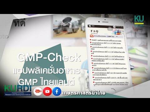 แอปพลิเคชันอาหาร GMP ไทยแลนด์ (GMP-Check)