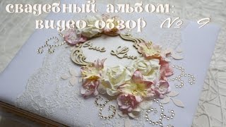 Скрапбукинг. Персиково-розовый свадебный альбом своими руками: видео-обзор.